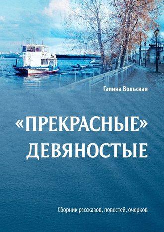 Галина Вольская, «Прекрасные» девяностые. Сборник рассказов, повестей, очерков