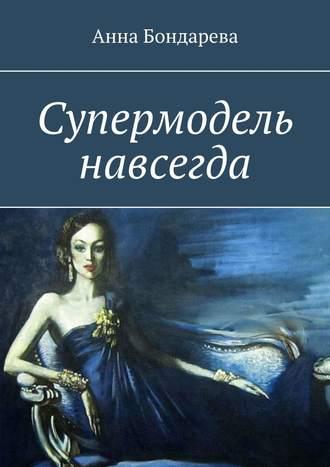 Анна Бондарева, Супермодель навсегда
