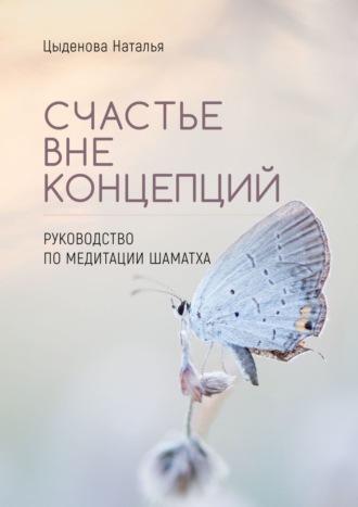 Наталья Цыденова, Счастье вне концепций. Руководство помедитации шаматха