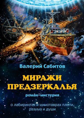 Валерий Сабитов, Миражи Предзеркалья. Роман-мистерия. Олабиринтахиминотаврахплоти, разумаидуши