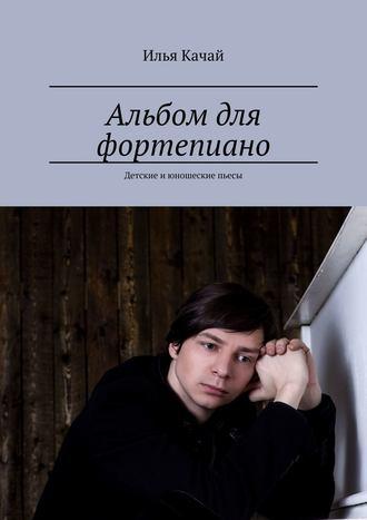Илья Качай, Альбом для фортепиано. Детские и юношеские пьесы