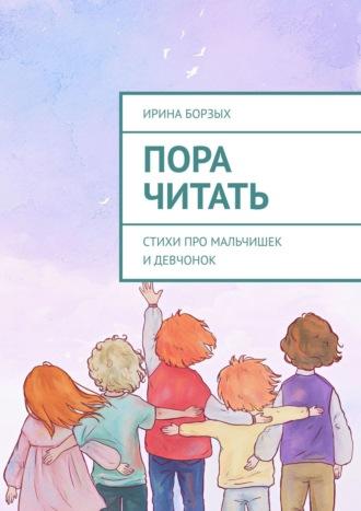 Ирина Борзых, Пора читать. Стихи промальчишек идевчонок