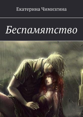 Екатерина Чимизгина, Беспамятство