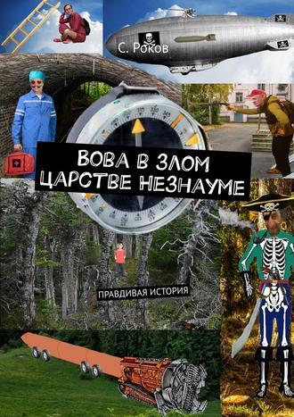 С. Роков, Вова взлом царстве Незнауме. Правдивая история