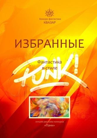 Алексей Жарков, Избранные. Фантастика в стиле Punk!