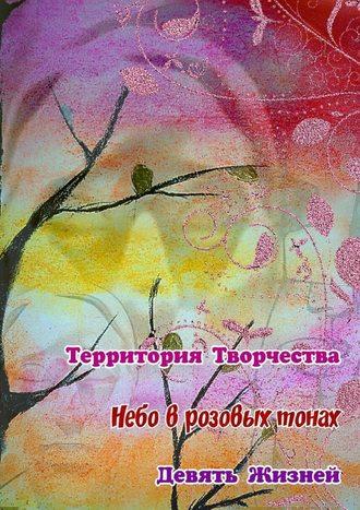 Валентина Спирина, Небо врозовых тонах. Девять Жизней