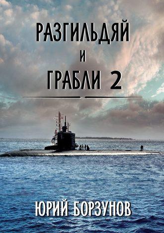 Юрий Борзунов, Разгильдяй играбли–2
