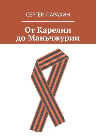 Сергей Парахин, ОтКарелии доМаньчжурии