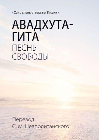 С. Неаполитанский, Авадхута-гита. Песнь свободы