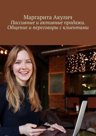 Маргарита Акулич, Общение склиентами компании