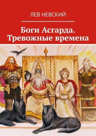 Лев Невский, Боги Асгарда. Тревожные времена