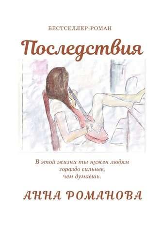 Анна Романова, Последствия