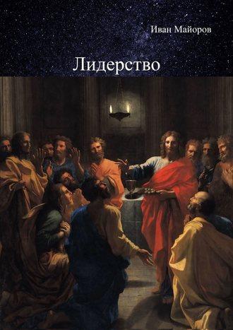 Иван Майоров, Лидерство. Обновлённое лидерство и ценностно-ориентированное управление для устойчивого развития общества