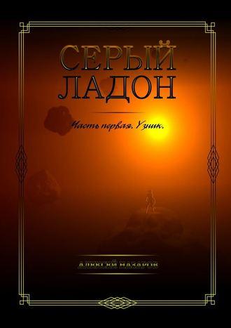 Алексей Назаров, Серый Ладон. Часть первая. Узник
