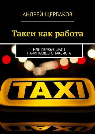 Андрей Щербаков, Такси как работа. Или первые шаги начинающего таксиста