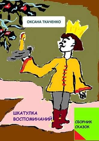 Оксана Ткаченко, Шкатулка воспоминаний. Сборник сказок