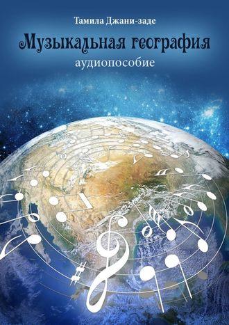 Тамила Джани-заде, Музыкальная география. Аудиопособие