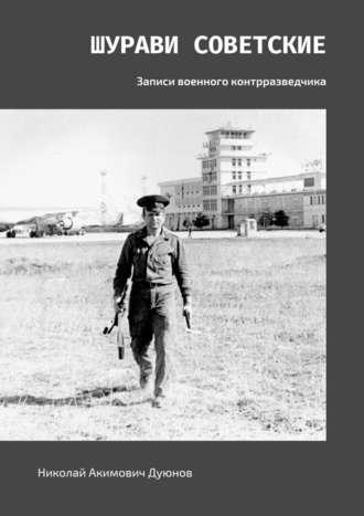 Николай Дуюнов, Шурави советские. Записи военного контрразведчика