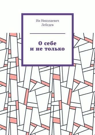 Ин Лебедев, Осебе инетолько. Автобиографическая проза
