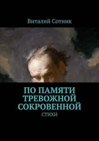 Виталий Сотник, Попамяти тревожной сокровенной. Стихи