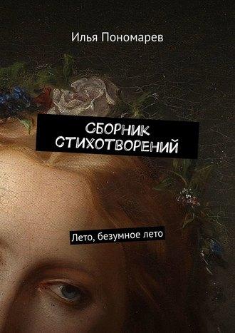 Илья Пономарев, Сборник стихотворений. Лето, безумноелето