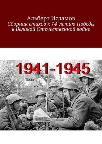 Альберт Исламов, Сборник стихов к74-летиюПобеды вВеликой Отечественной войне