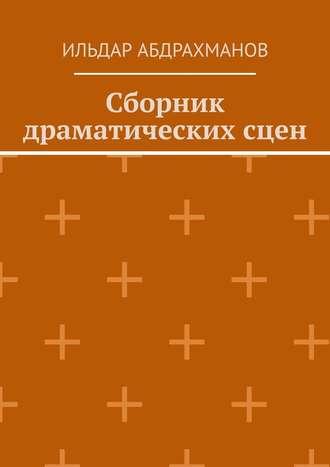 Ильдар Абдрахманов, Сборник драматическихсцен