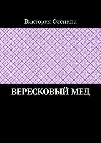 Виктория Оленина, Вересковыймед