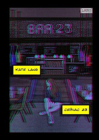 Kate Lans, Сейчас23