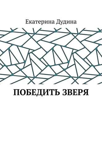 Екатерина Дудина, Победить зверя