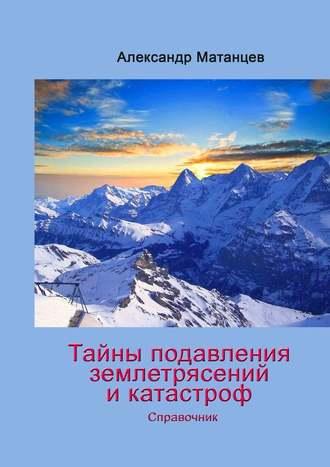 Александр Матанцев, Тайны подавления землетрясений икатастроф. Справочник