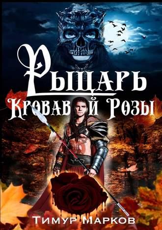 Тимур Марков, Рыцарь КровавойРозы. Темное Сердце Камелота #1
