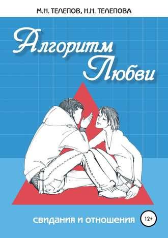 Михаил Телепов, Надежда Телепова, Алгоритм любви