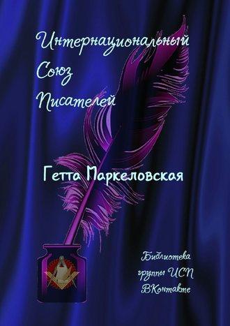 Валентина Спирина, Гетта Маркеловская. Библиотека группы ИСП ВКонтакте