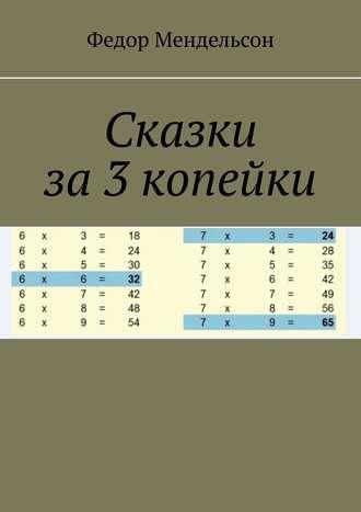 Федор Мендельсон, Сказки за3копейки
