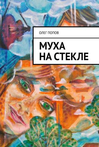Олег Попов, Муха настекле