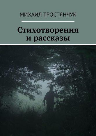 Михаил Тростянчук, Стихотворения ирассказы