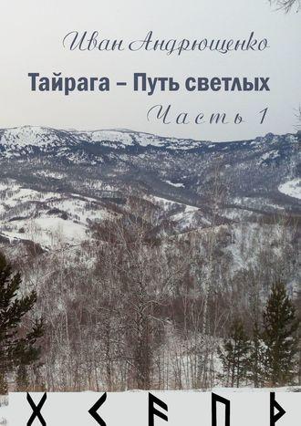 Иван Андрющенко, Тайрага– Путь светлых. Часть 1