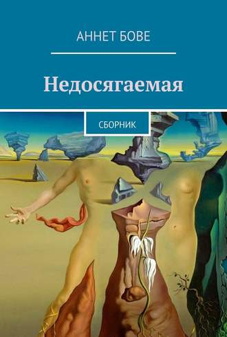 Аннет Бове, Недосягаемая. Сборник