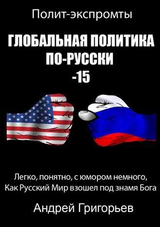 Андрей Григорьев, Глобальная политика по-русски–15