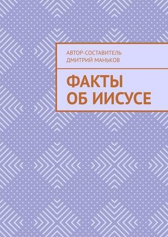 Дмитрий Маньков, Факты обИисусе