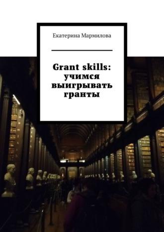 Екатерина Мармилова, Grant skills: учимся выигрывать гранты