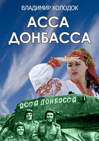 Владимир Холодок, Асса Донбасса