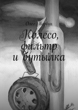 Олег Торбин, Колесо, фильтр ибутылка
