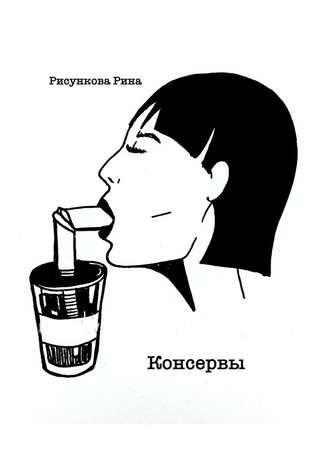 Рина Рисункова, Консервы