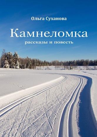 Ольга Суханова, Камнеломка. Рассказы иповесть