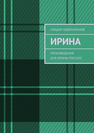 Ильдар Абдрахманов, Ирина. Произведения дляИрины Россиус