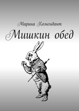 Марина Комендант, Мишкинобед