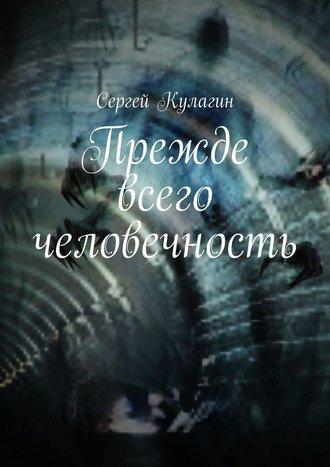 Сергей Кулагин, Прежде всего человечность