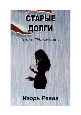 Игорь Ревва, Старые долги